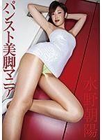 [FLAV-206] Beautiful Legs In Pantyhose Fetish Asahi Mizuno