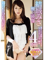 FMR-048 Misa Yuki Best Video 4 Hours