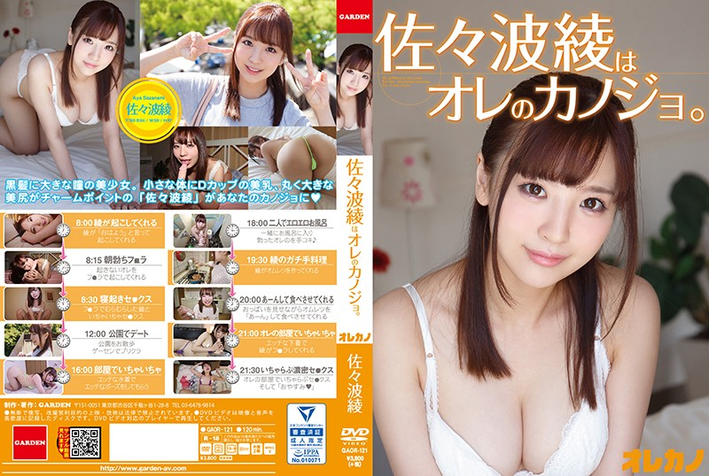 GAOR-121 Aya Sasami Is My Girlfriend