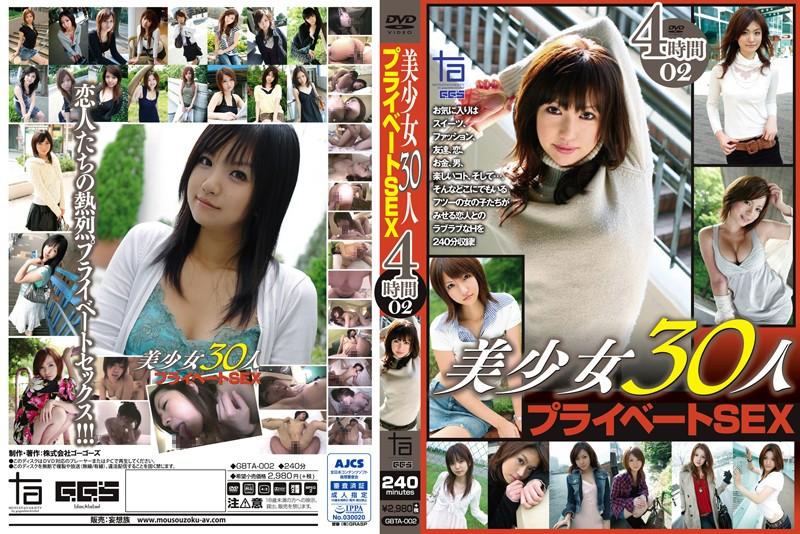 [GBTA-002] 美少女30人プライベートSEX02 カップル 美少女 GBTA