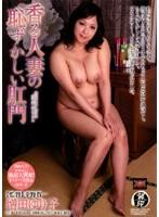 香る人妻の恥ずかしい肛門 増田ゆり子