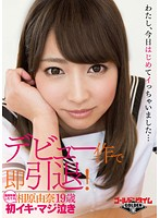 Watch GDTM-032 Immediately Retire Debut!Aihara Yuna 19 Years Old - First Iki · Seriously Cry ~