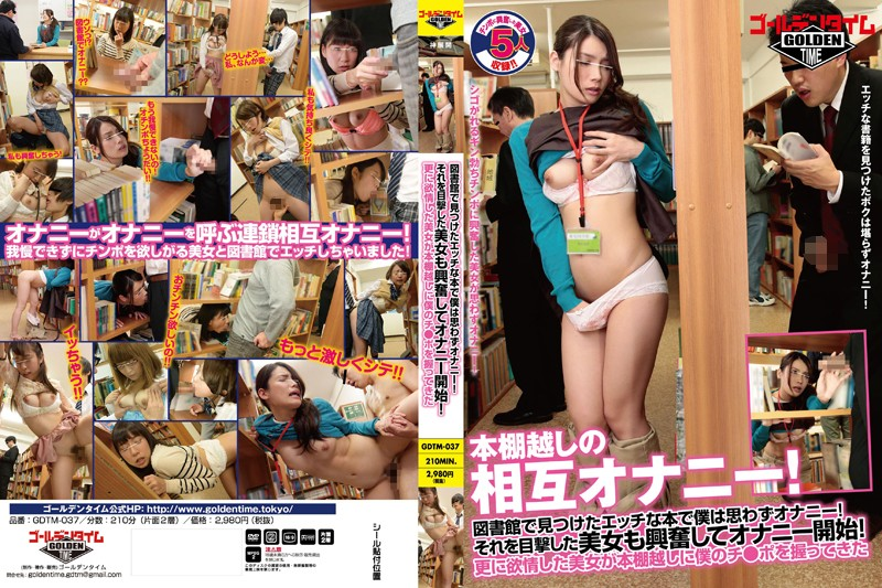 GDTM-037 Erotica At The Library
