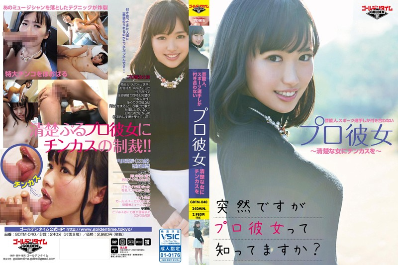 GDTM-040 Entertainer, The Chinkasu Professional Her Neat Woman Who Not Only Butt Athletes And Risa Uchida