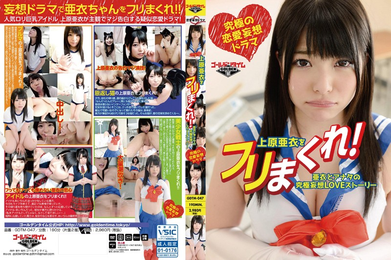 GDTM-047 The Burr Pretend Uehara Ai! !Ultimate Delusion LOVE Story - Of Ai With You
