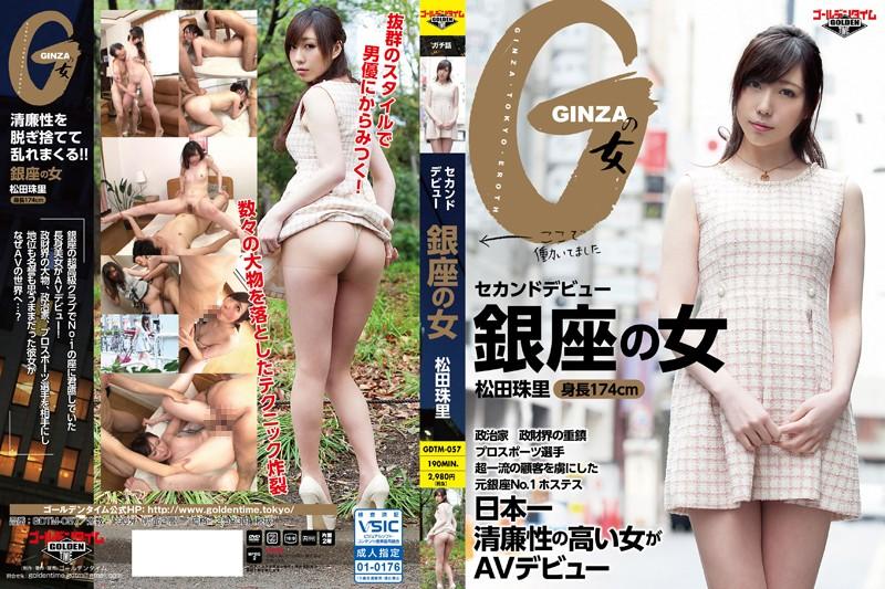 [GDTM-057] セカンドデビュー 銀座の女 松田珠里 ゴールデンタイム 長身