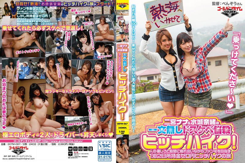 Golden Time - GDTM-067 Ninomiya Nana & Mizuki Nao Broke Big Fucking Bombshell Hitchhike! - 2015