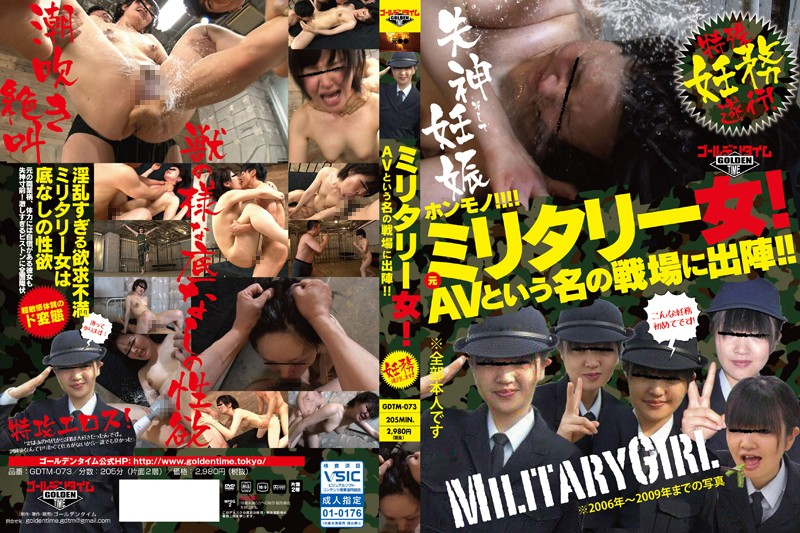 [GDTM-073] ミリタリー女!AVという名の戦場に出陣!!妊務遂行します!! GDTM ゴールデンタイム
