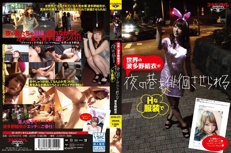 [GDTM-079] 世界の波多野結衣がHな服装で夜の巷を徘徊させられる 波多野結衣 単体作品 泥酔
