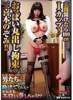 Sanki This Hope Of 100cmI Cup Half-assed Restraint Opened The Front Door! !The Man Who Came In Without Knowing Anything Can You Help?Or Chow Erotic This Year! ?