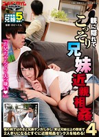 GDTM-123 Secretly Brother And Sister Incest Hiding In The Parent!Deliberately Brother And Sister Fight In Front Of The Parent!But, In Fact As Soon As They Are Alone With The Above Relationship Brother And Sister Begin The Incest Sex!Four