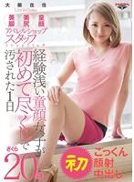 GDTM-148 大阪在住 美脚美尻童顔アパレルショップスタッフさくら(20歳) 経験浅い童顔女子が初めて尽くしで汚された1日(初ごっくん 初顔射 初中出し)
