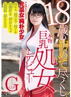 GDTM-157 Doing For The First Time Of Genuine Virgin Debut Fairy Miko 18 Years Old!Naive Girl Never Was Connected Also-hand First Kiss First Blow First Iki First Squirting First Toy Hatsukao Ihatsu Sex!