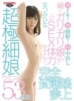[GDTM-174] Ultrafine Daughter Waist 53cm ~ First Alive!Hatsukaoi!Nante So There SEX Stamina To A First Cum-thin Skinny Daughter ... Complete Metamorphosis Daughter Calling On Natsumihina