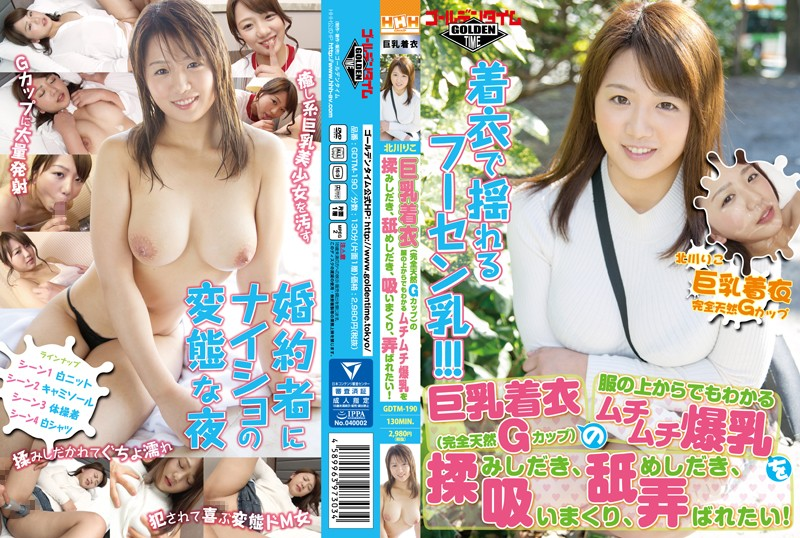 GDTM-190 Start Rubbing The Busty Muffled Tits That You Can Understand Even From The