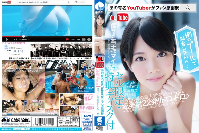 "geee006sopl GEEE 006 Mai Tamaki   Well Known Youtuber's Fan Appreciation, ""I Want to Fuck in That Infamous Pool!!!!"""