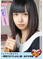 Zanmai SEX Cum Lori, Yet Married ~ Asuka 18-year-old Impressed At The Millennium Class Of Girl - Breast Milk!