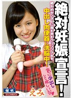 Image GENT-073 Absolutely Pregnancy Declaration! The Absolute Center To Face And Voice Also Kurisotsu Girl, During Brainwashed To Cum Meat Urinal! Emi