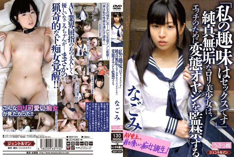 [GENT-074] 「私の趣味はセックスです」 純真無垢なロリ美少女は、エッチのために変態オヤジを監禁する なごみ 美少女 淫乱、ハード系 単体作品