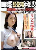 Interview → Pies Immediately Fertilization! Ultra Pheromone Busty Beauties Of Slaves Applicants, The Boyfriend Zero Until The Rainy Day Now!First Experience The Uncle Of Dating! Ritsuko 26-year-old