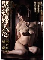 緊縛婦人 2 雨宮真貴 橘慶子【激安アウトレット】