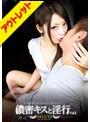 濃密キスと淫行 DELUXE Vol.2【激安アウトレット】