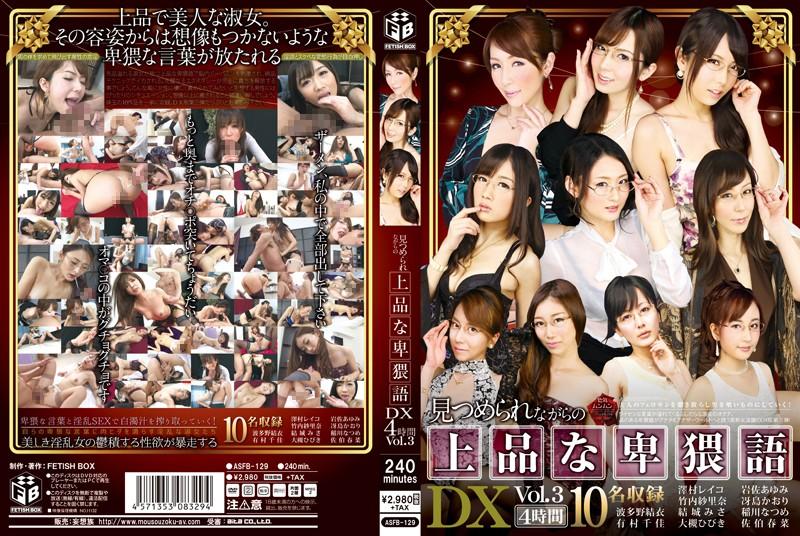 見つめられながら上品な卑猥語 DX 4時間 Vol.3【激安アウトレット】