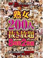 熟女200人抜き放題 8時間2枚組【激安アウトレット】
