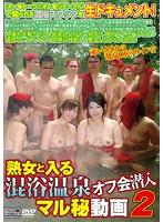 熟女と入る混浴温泉オフ会潜入マル秘動画 2【激安アウトレット】