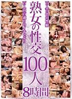 熟女の性交 100人 8時間【激安アウトレット】