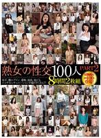 熟女の性交 100人 PART2 8時間【激安アウトレット】