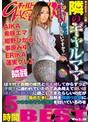隣のギャルママ BEST5時間 Vol.2【激安アウトレット】