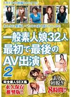 一般素人娘32人 最初で最後のAV出演 2【激安アウト...