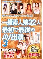 一般素人娘32人 最初で最後のAV出演 8時間 3【激安...