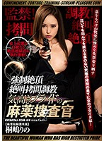 [GMEN-002] Confinement! Torture! Breaking In! Scream! Ecstasy! Forced Orgasmic Scream-Filled Torture And Breaking In A Prideful Narcotics Investigation Squad Detective Rino Kirishima