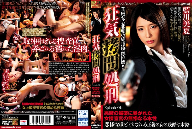 GMEN-009  The Insane Torture Execution Stand Episode 01 This Female Detective Was Cruelly Exposed With The Devil's Aphrodisiacs Mika Aikawa