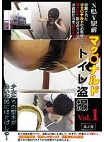 N県Y駅前 マク○゛ナルド トイレ盗撮 Vol.1