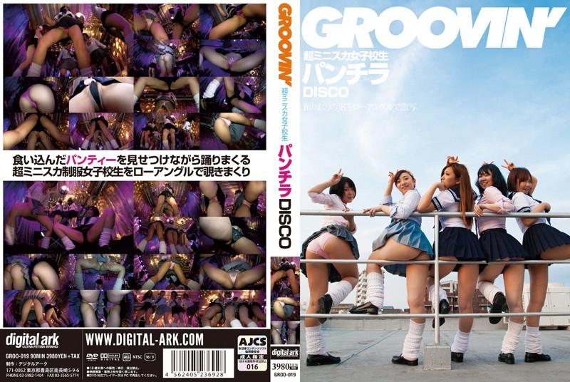 [GROO-019] groovin' 超ミニスカ女子校生 パンチラDISCO 痴女 パンチラ ダンス