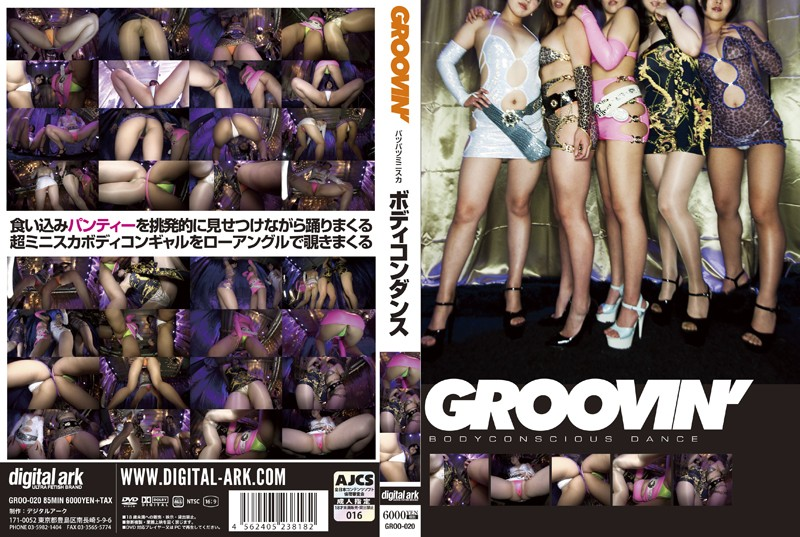 Big Tits GROO-020 Groovin 'Patsupatsu Mini Skirt Body Conscious Dance  Slut Underwear