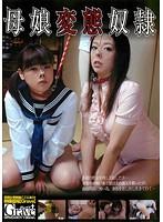「母娘変態奴隷 斉藤ひな 青山京香」のパッケージ画像