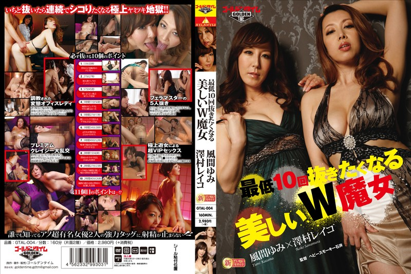 gtal004pl GTAL 004 Yumi Kazama & Reiko Sawamura   Lovely Witch Duo Who Will Nastily Make You Want to Unload 10 Times