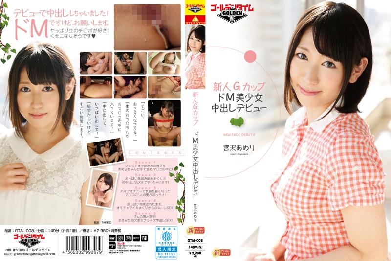 GTAL-008 Debut Miyazawa Pies Rookie G Cup De M Pretty Amelie