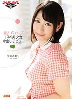Debut Miyazawa Pies Rookie G Cup De M Pretty Amelie