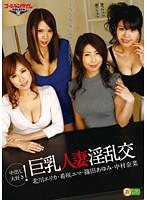 GTAL-009 - I Love Cum! Busty Wife Nasty Exchange Shinoda History Nozomi Saki Emma Kitagawa Erika Nakamura