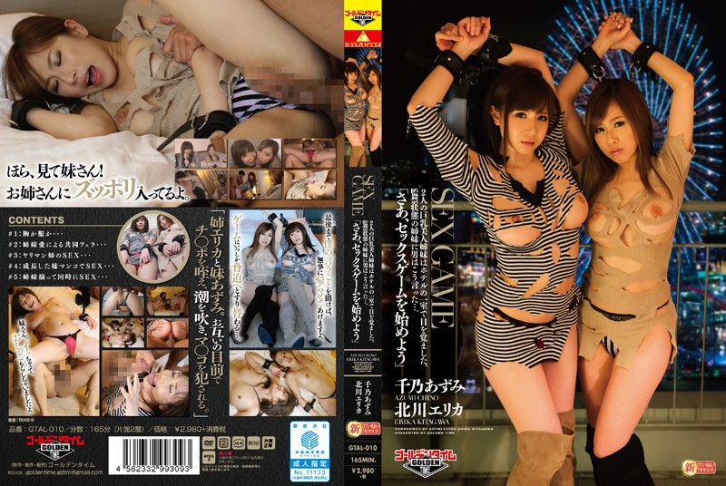 [GTAL-010] SEX GAME 2人の巨乳美人姉妹はホテルの一室で目を覚ました。監禁状態の姉妹に男はこう言った…。「さあ、セックスゲームを始めよう」 ゴールデンタイム 千乃あずみ