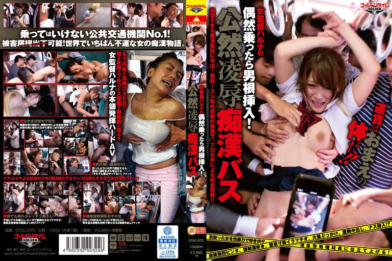 gtal025pl GTAL 025 Mei Matsumoto, Yuuki Natsume, Yu Shinoda and Hina Makimura   From Director Haruna, Poked By Cocks Right After Boarding! Public Assault Molester Bus