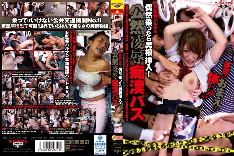 [GTAL-025] 女監督ハルナの偶然乗ったら男根挿入!公然凌辱痴漢バス 篠田ゆう 巨乳 ぶっかけ 強姦