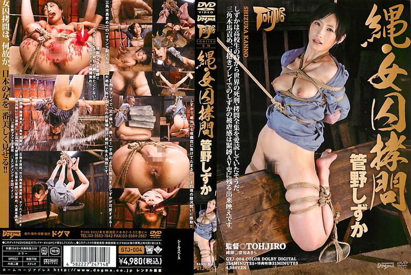[GTJ-004] 縄・女囚拷問 管野しずか