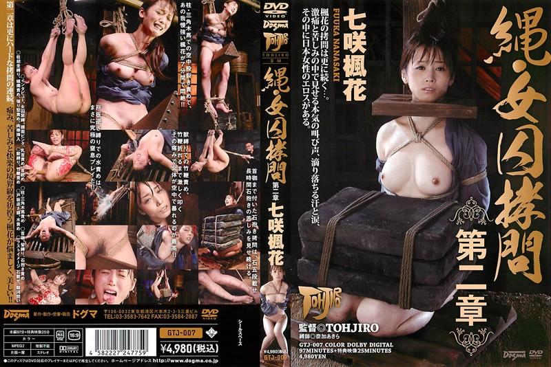 GTJ-007 縄・女囚拷問 第二章 七咲楓花