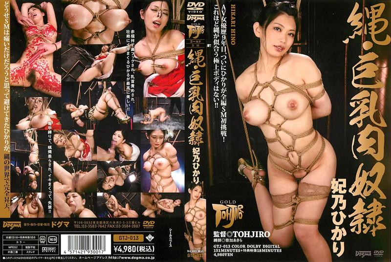 GTJ-013 縄・巨乳肉奴隷 妃乃ひかり